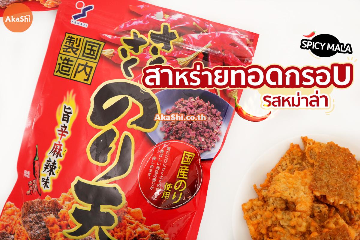 Yamaei Sakusaku Noriten Fried Seaweed Spicy Mala  สาหร่ายทอดกรอบ รสสไปส์ซี่หม่าล่า