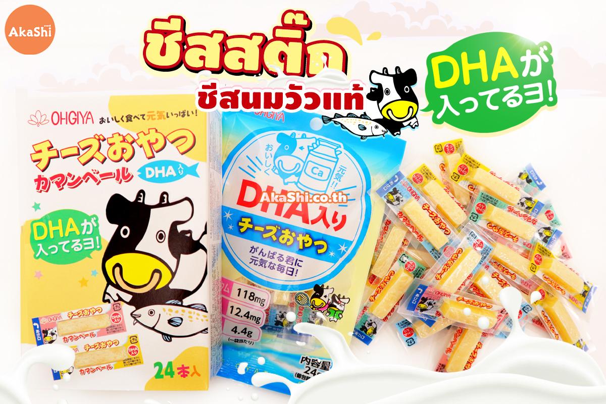 Ohgiya Cheese Stick DHA Camembert  ชีสสติ๊ก ชีสกามองแบร์น้ำนมวัวแท้  สูตรเสริม DHA