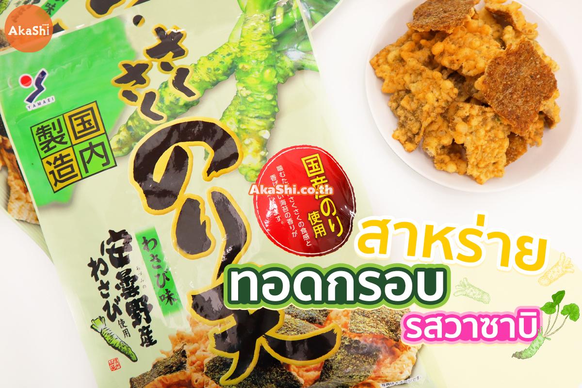 Yamaei Sakusaku Noriten Fried Seaweed Wasabi สาหร่ายทอดกรอบ รสวาซาบิ