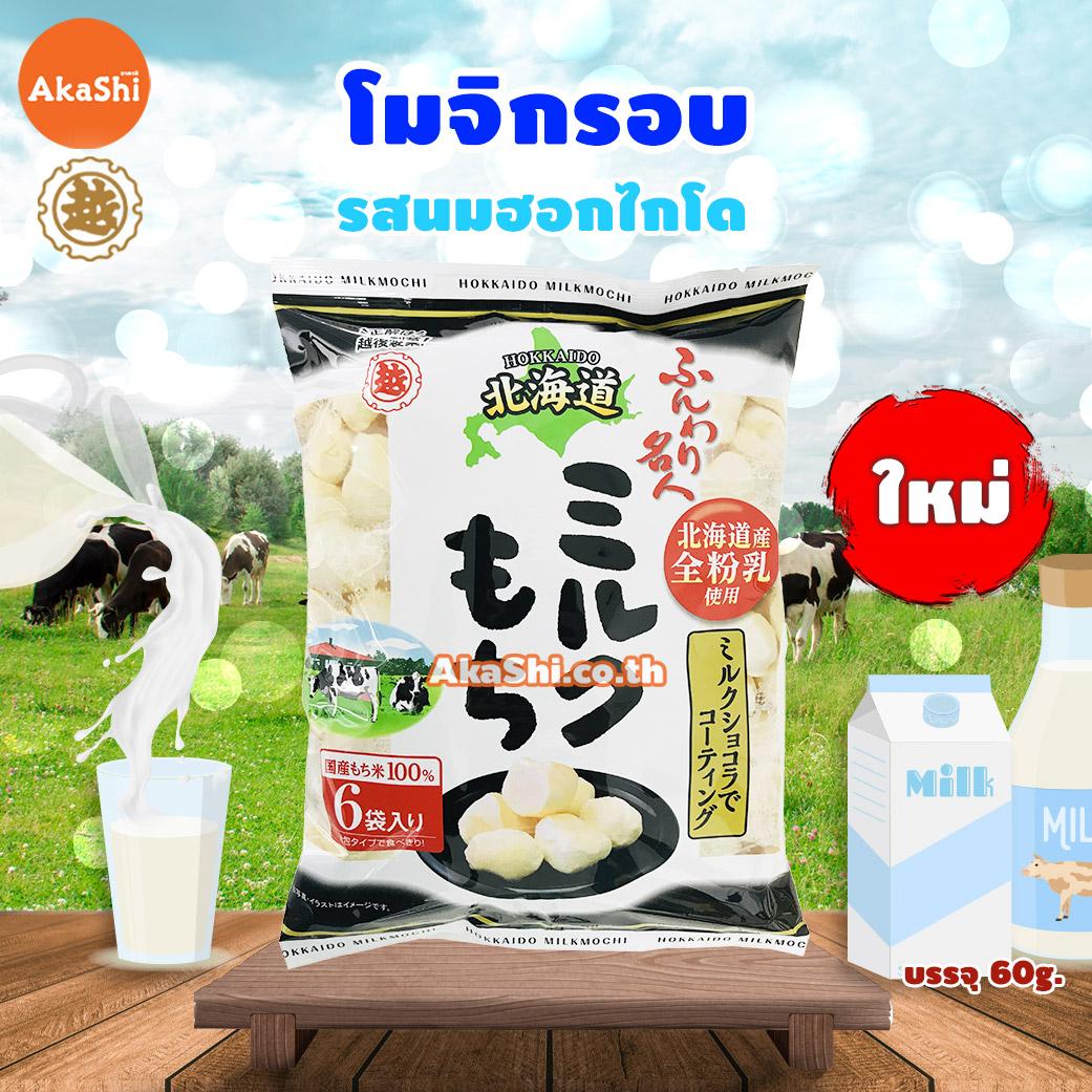 Echigo Funwari Meijin Mochi Puff Hokkaido Milk - ขนมโมจิอบกรอบ รสนมฮอกไกโด