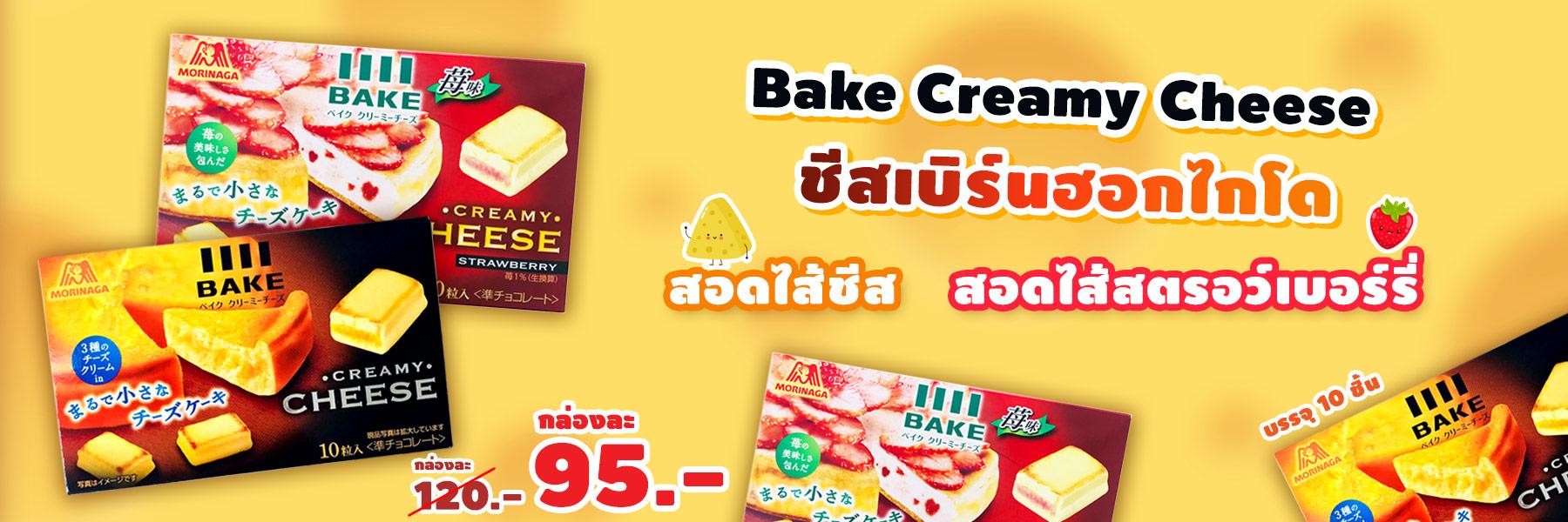 bake cheese