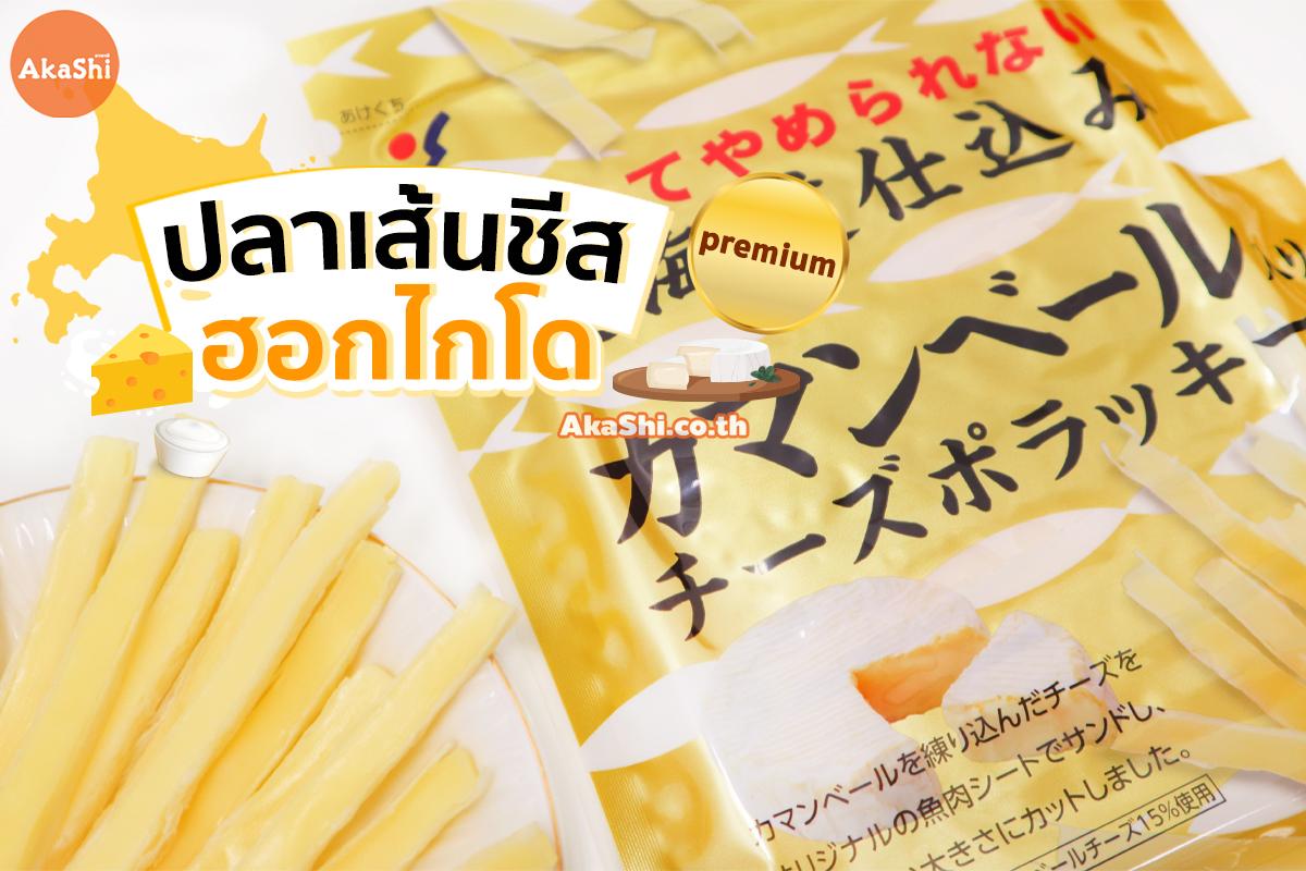 Yamaei Cheese Pollacky Premium ปลาเส้นสอดไส้ชีส แบบพรีเมียม