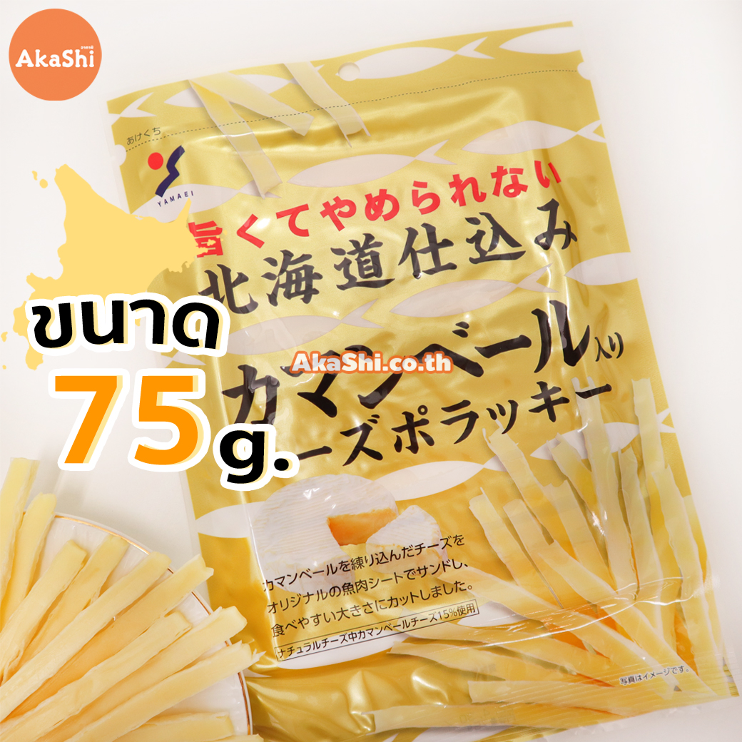 Yamaei Cheese Pollacky Premium - ปลาเส้นสอดไส้ชีส แบบพรีเมียม