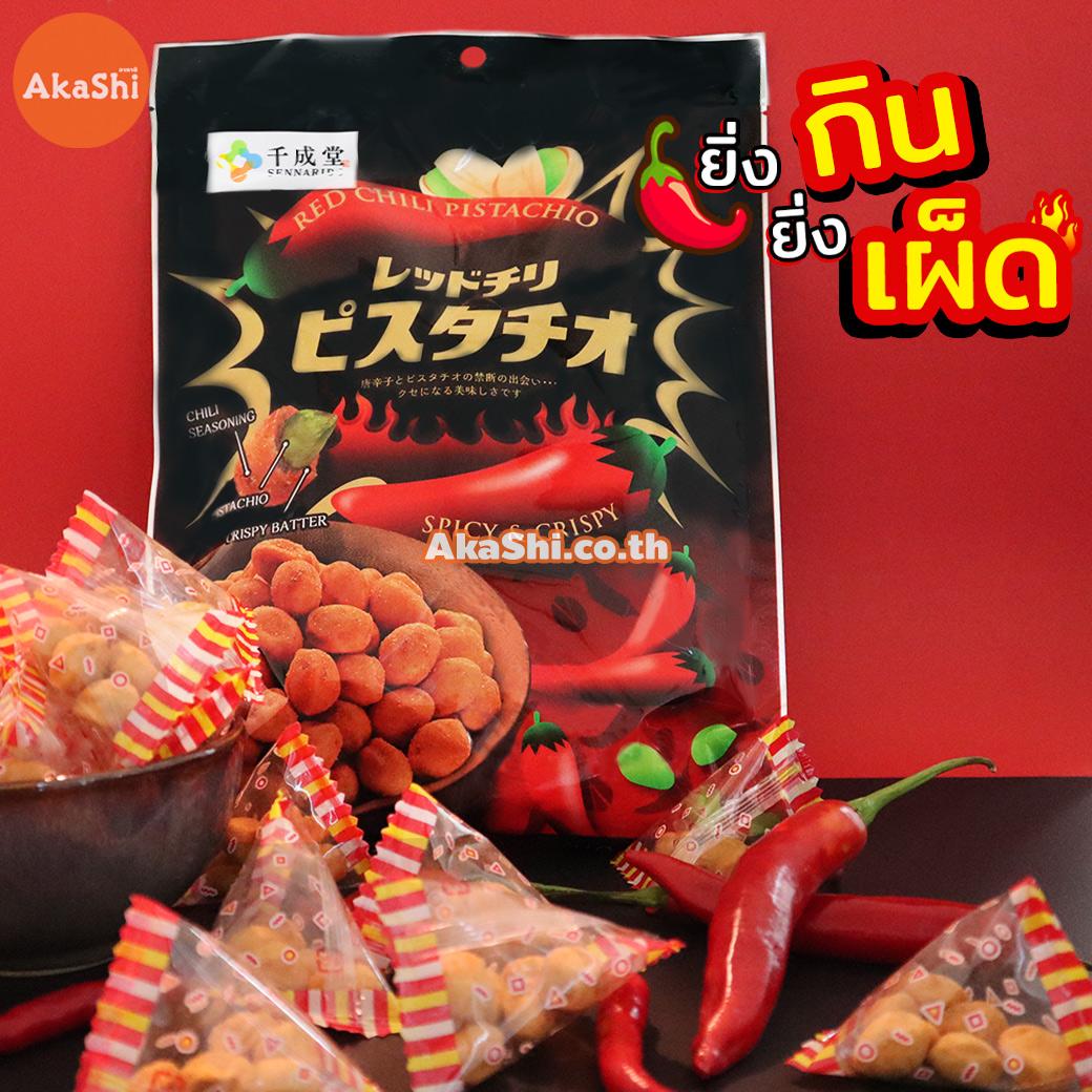 Sennarido Red Chili Pistachio - ถั่วพิสตาชิโอเคลือบแป้งอบกรอบ รสเผ็ด ขนาด 200 กรัม