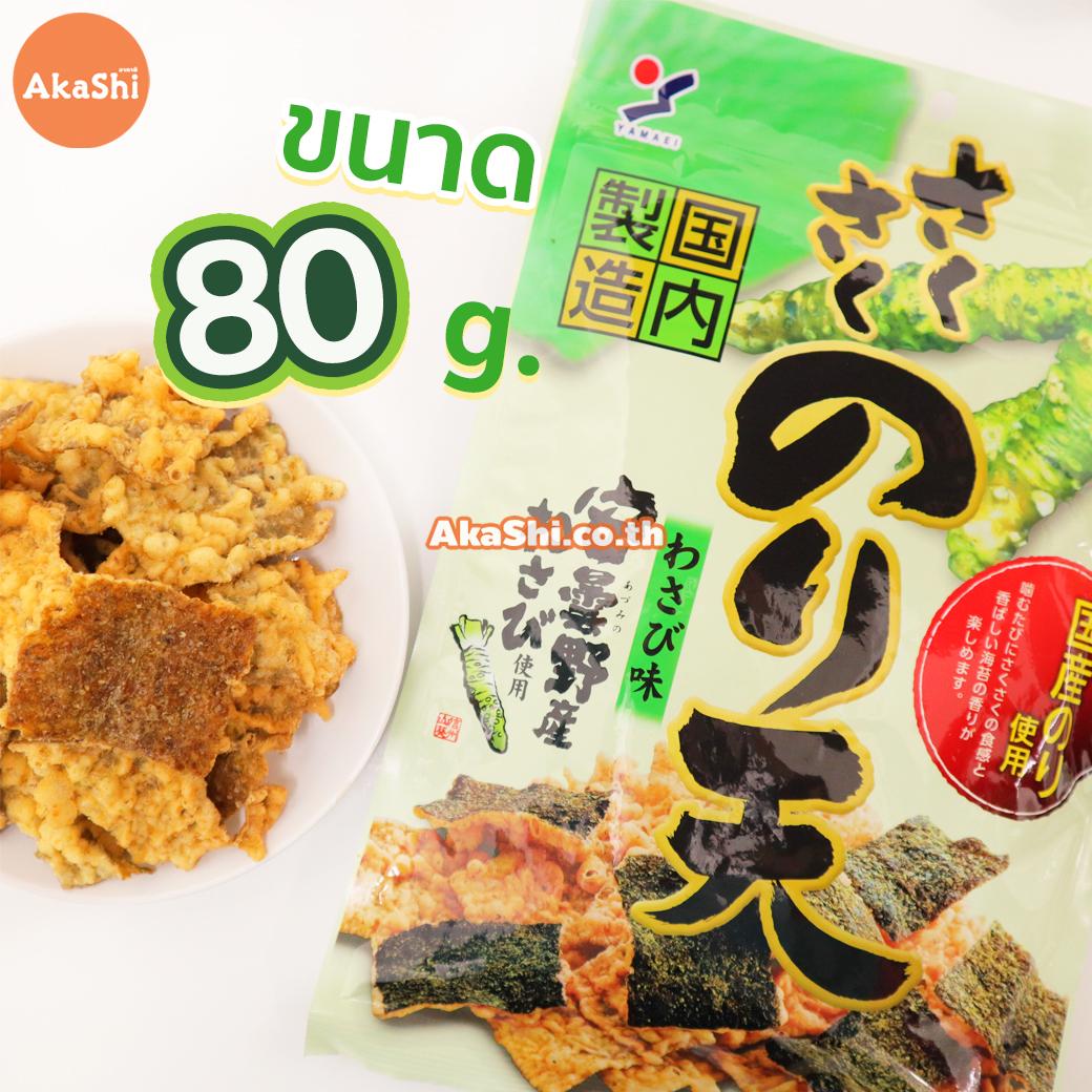 Yamaei Sakusaku Noriten Fried Seaweed Wasabi - สาหร่ายทอดกรอบ รสวาซาบิ