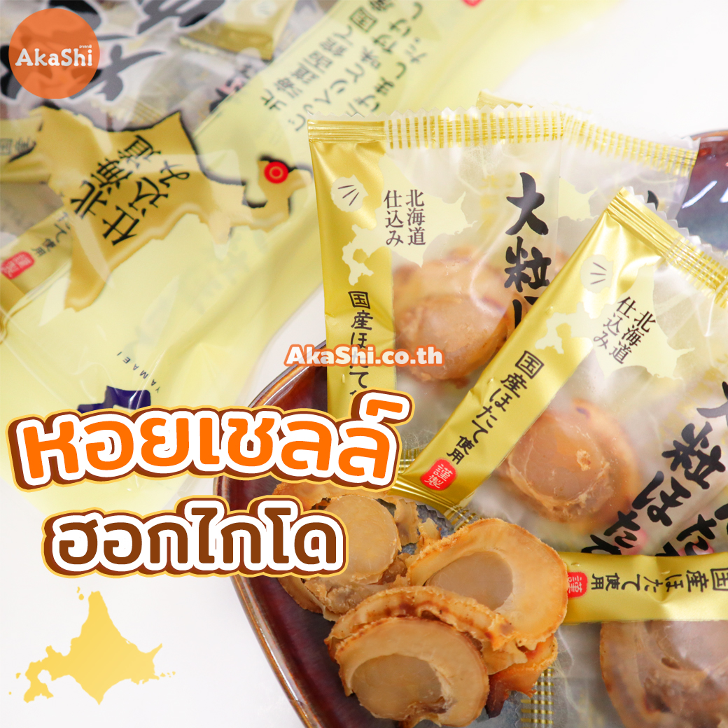 Yamaei Grilled Scallop - หอยเชลล์ญี่ปุ่นย่าง