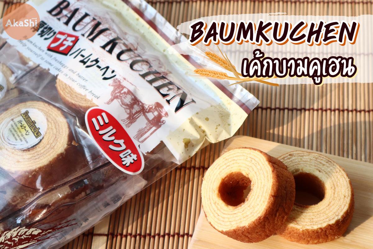 Baum Kuchen เค้กบามคูเฮน เค้กบัม เค้กขอนไม้ สไตล์ญี่ปุ่น