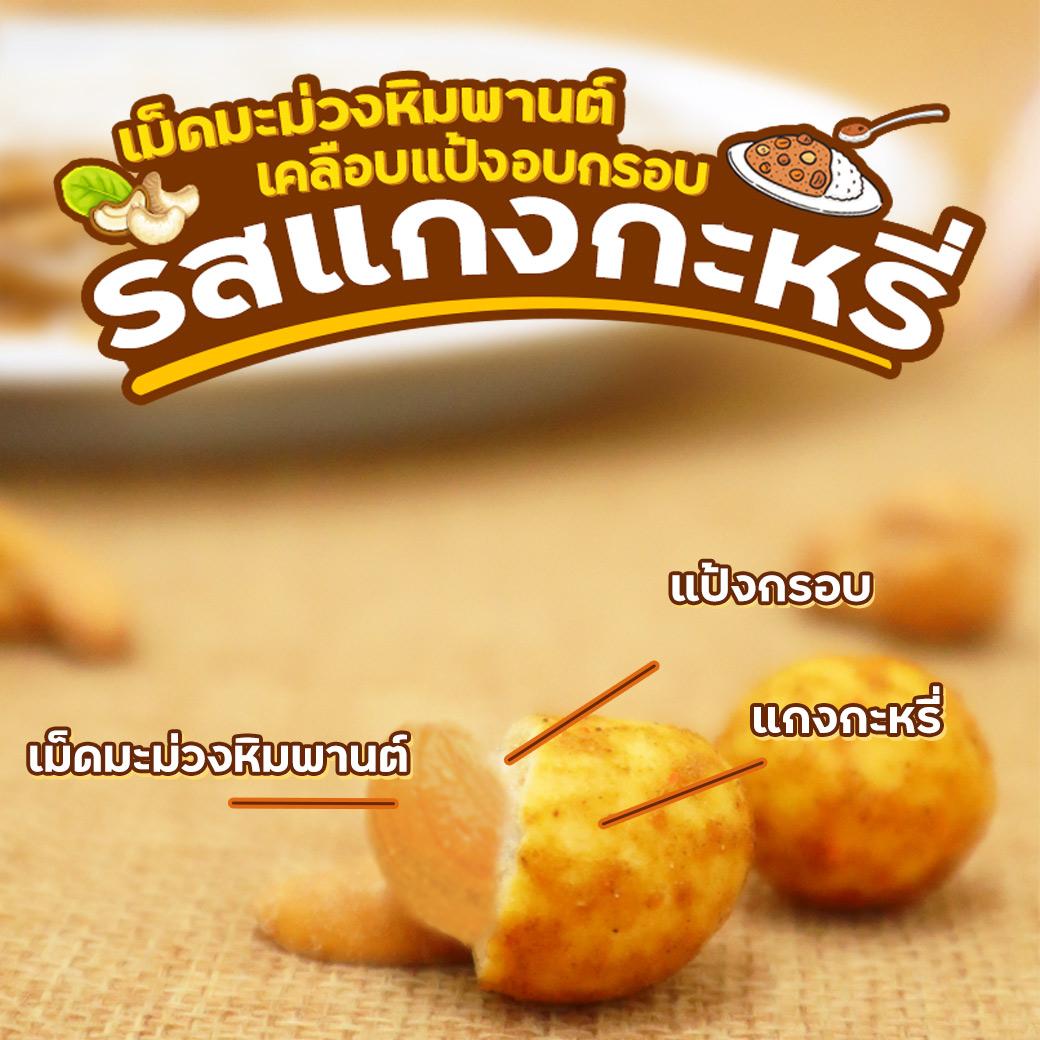 Sennarido Curry Cashew Nuts เม็ดมะม่วงหิมพานต์เคลือบแป้งอบกรอบ รสแกงกะหรี่ญี่ปุ่น