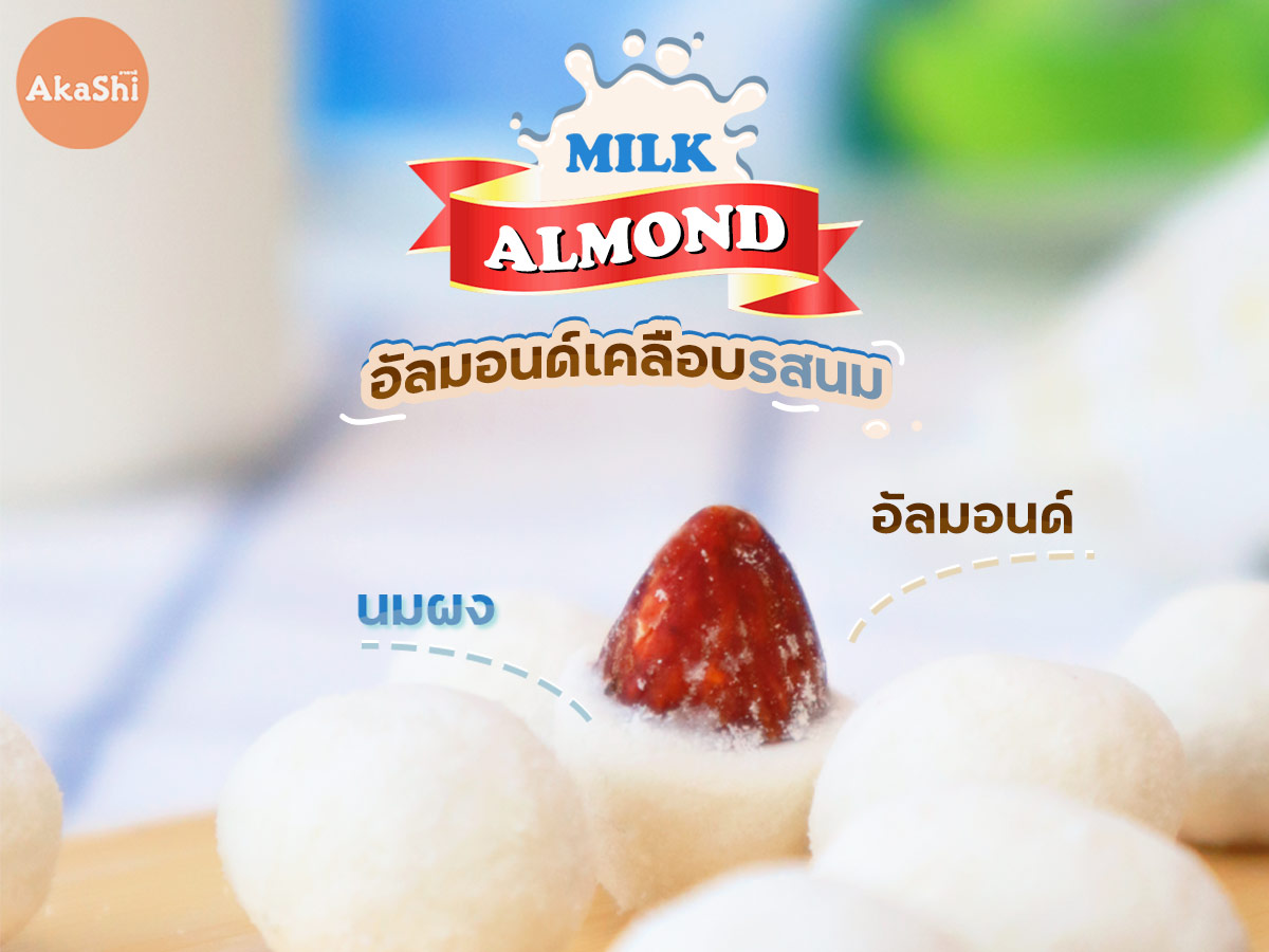 Sennarido Milk Almond อัลมอนด์เคลือบรสนม