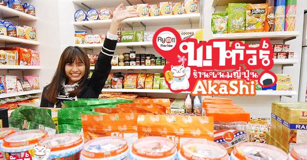 Akashi ร้านอากาชิ ขนมญี่ปุ่น ขนมนำเข้าสุดฮิต ไม่ต้องบินไกล ไม่ต้องรอพรีออเดอร์ก็ฟินได้ง่ายๆ พร้อมสั่งออนไลน์ได้ทันที