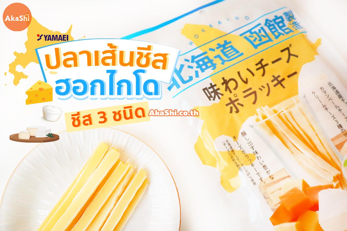 Yamaei Cheese Pollacky Hokkaido Cheese - ปลาเส้นสอดไส้ชีสฮอกไกโด ขนาด 120 กรัม