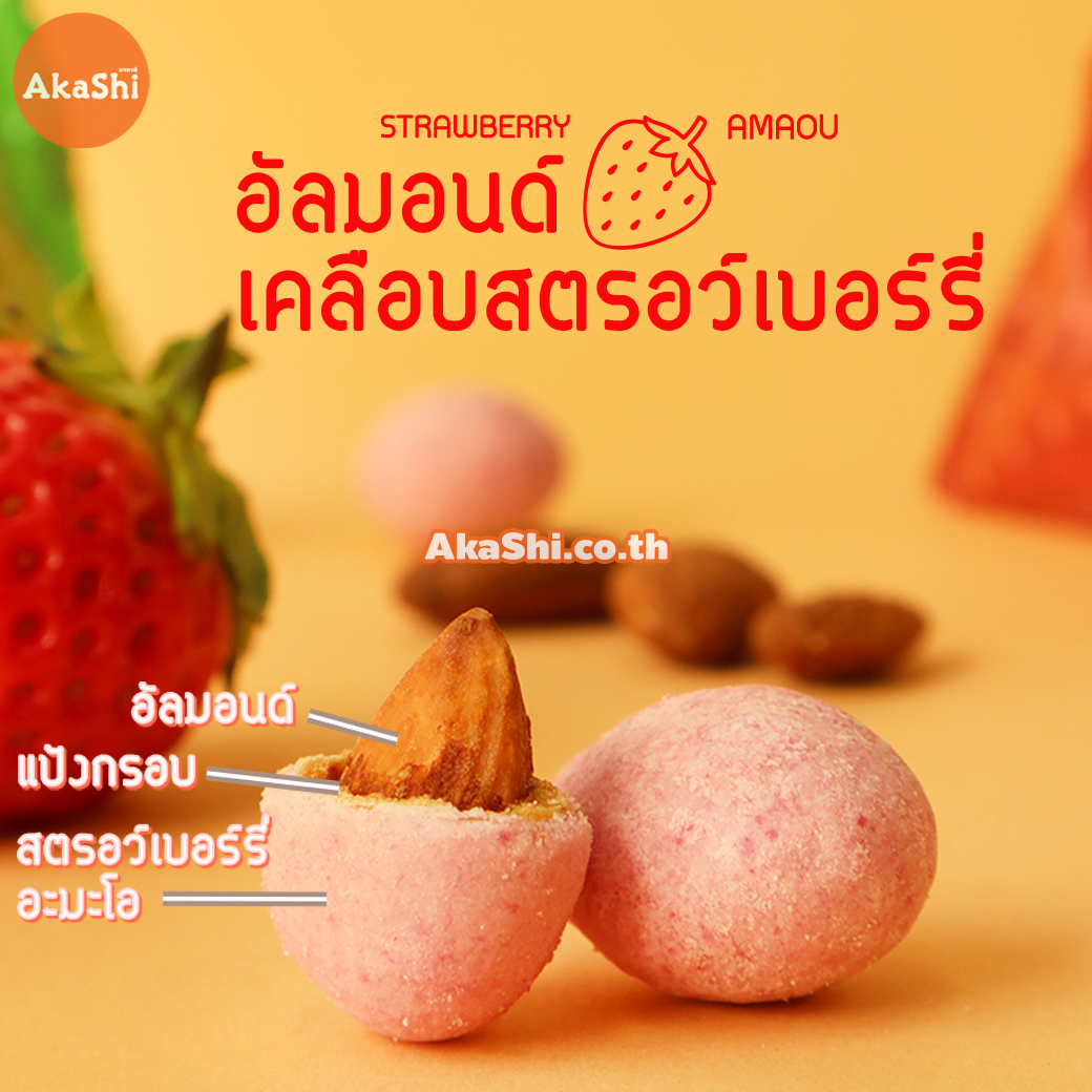 Sennarido Amaou Strawberry Almond อัลมอนด์เคลือบรสสตรอว์เบอร์รี่ อะมะโอ