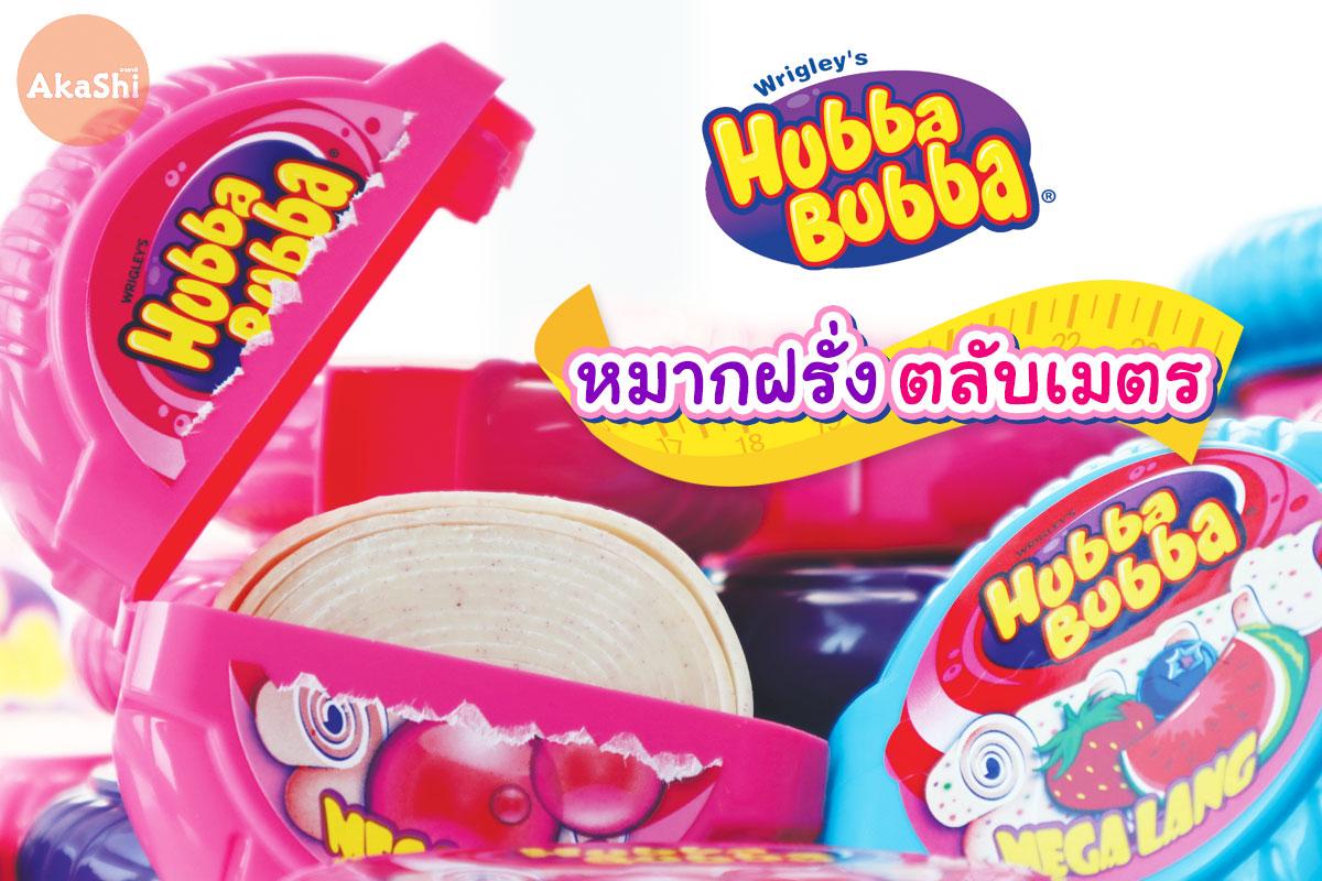Hubba Bubba Bubble Tape หมากฝรั่งตลับเมตร