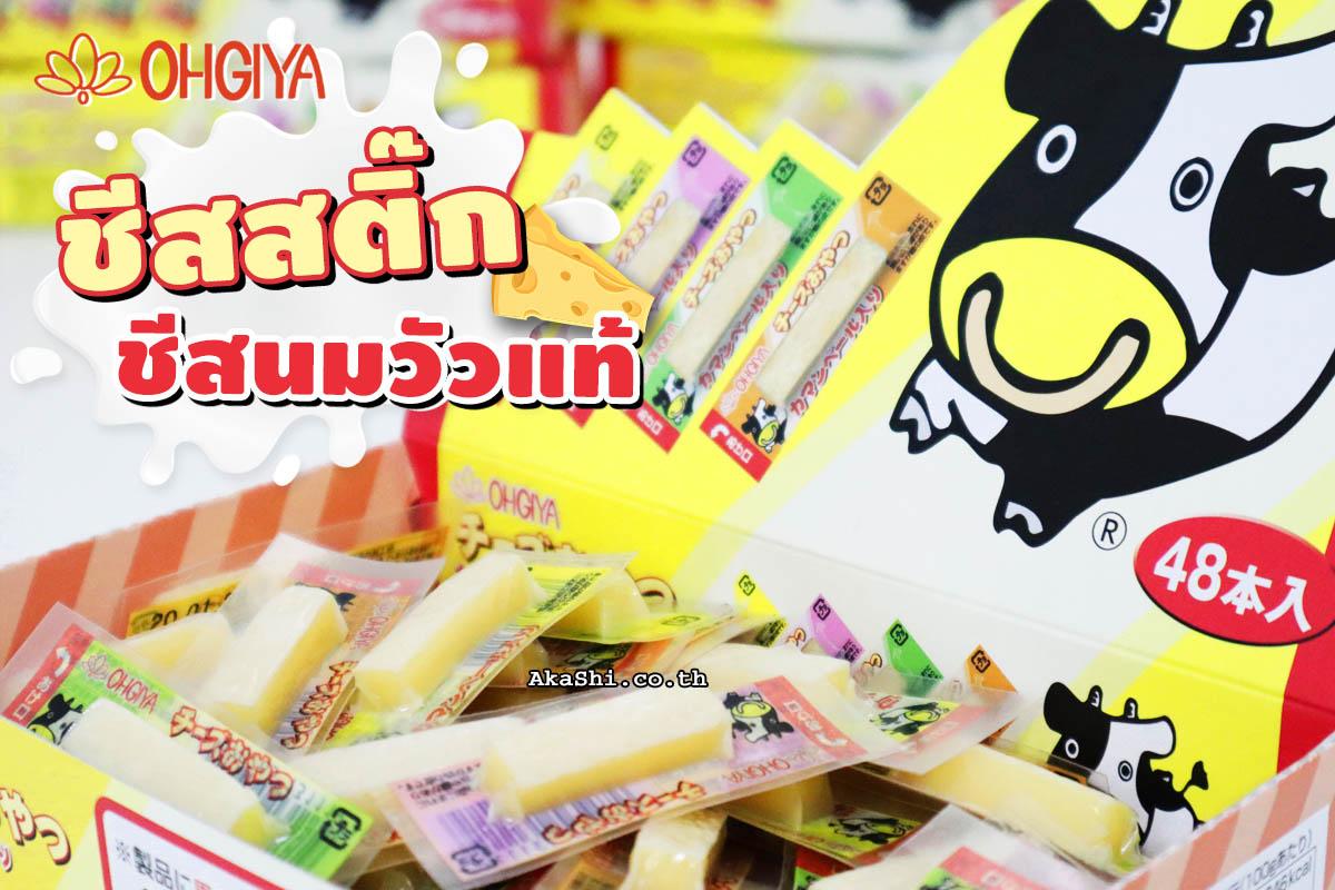 Ohgiya Cheese Stick ชีสวัว ชีสสติ๊ก