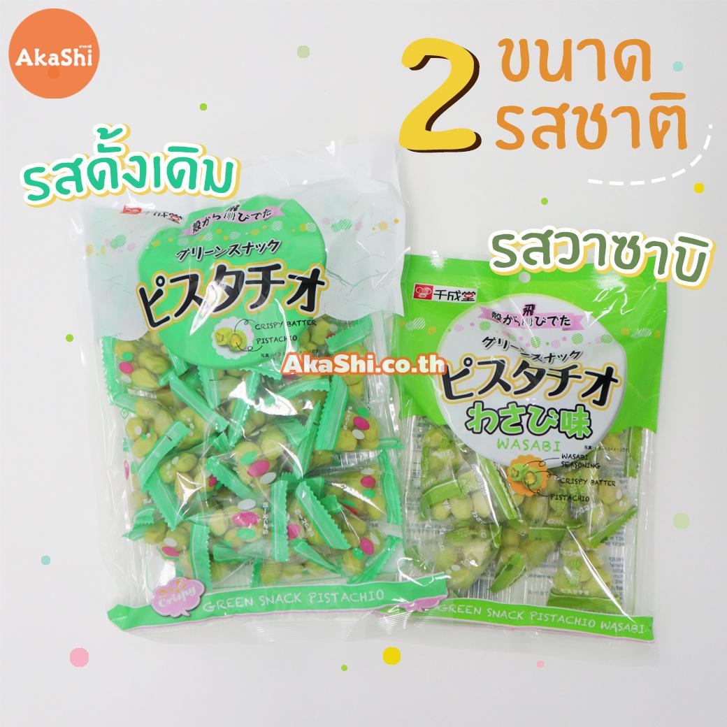 Sennarido Green Snack Pistachios - ถั่วพิสตาชิโอเคลือบแป้งอบกรอบ