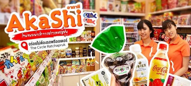 รีวิว ร้านอากาชิ (AkaShi) ร้านขนมญี่ปุ่น ขนมนำเข้า อร่อยไม่ต้องรอพรีออเดอร์ @The Circle Ratchapruk (เดอะ เซอร์เคิล ราชพฤกษ์)