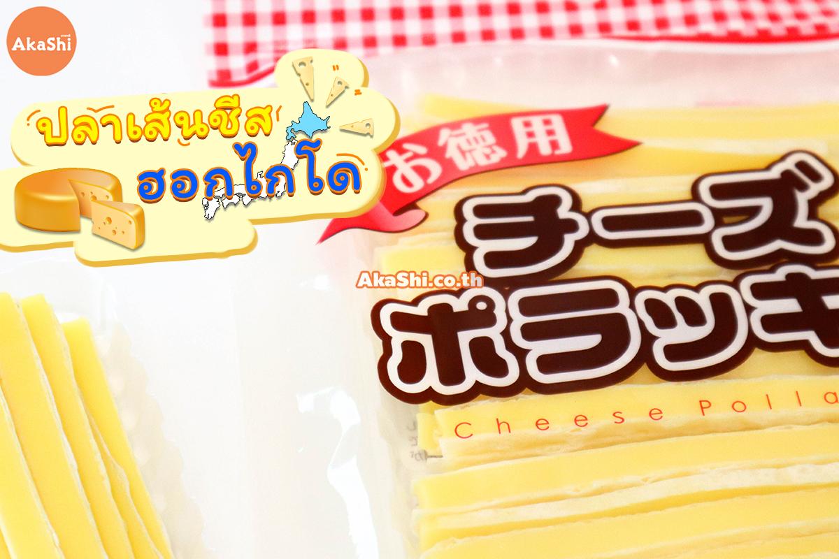 Yamaei Cheese Pollacky Value Pack - ปลาเส้นสอดไส้ชีส แพ็กสุดคุ้ม 110 กรัม