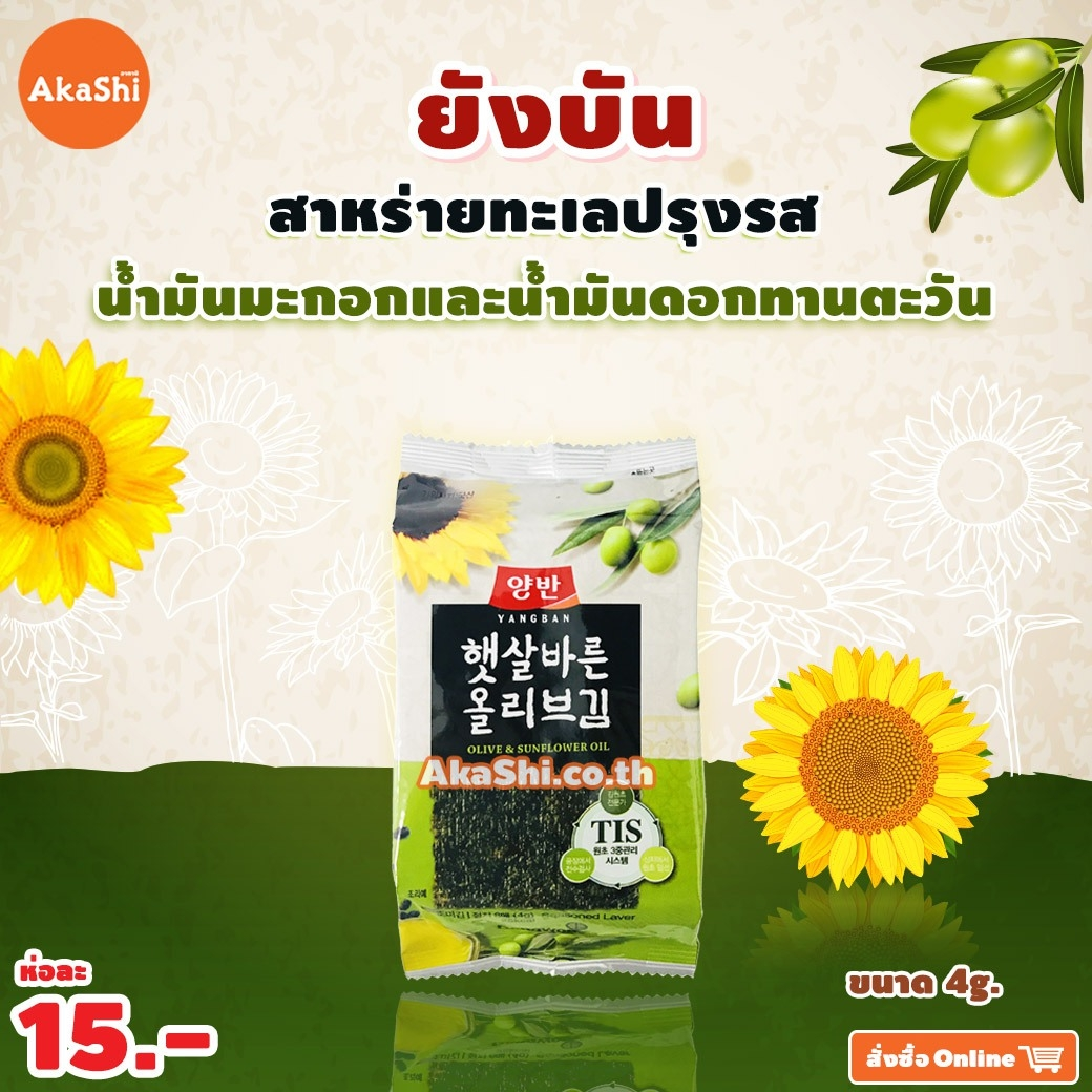Yangban Seasoned Laver With Olive And Sunflower Oil - สาหร่ายทะเลปรุงรส ด้วยน้ำมันมะกอกและน้ำมันดอกทานตะวัน (1 ห่อ)