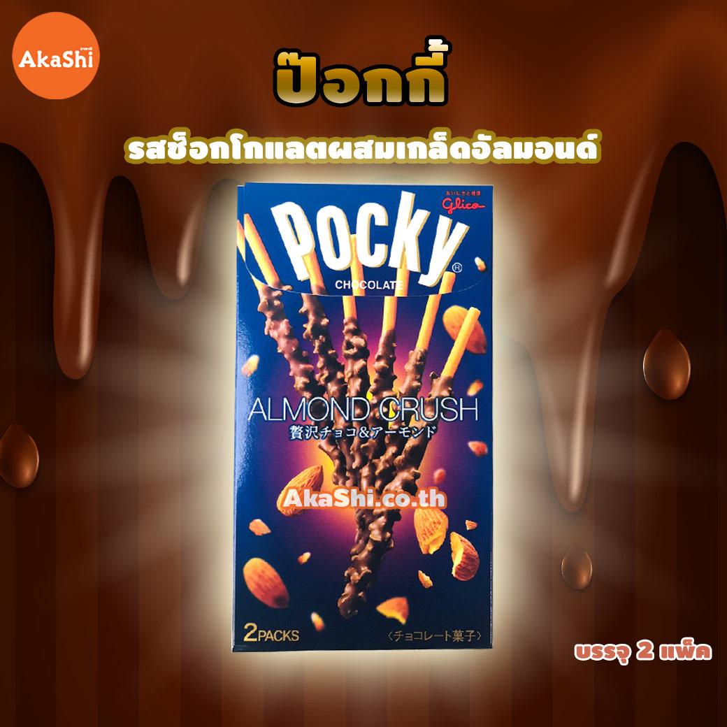 Glico Pocky Chocolate almond crush - กูลิโกะ ป๊อกกี้ บิสกิตแท่งรสช็อกโกแลตผสมเกล็ดอัลมอนด์