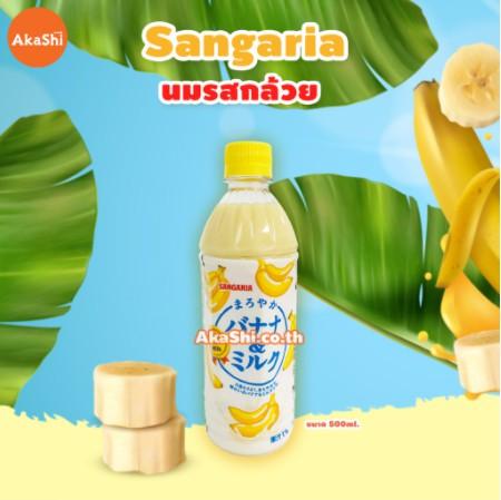 Sangaria Mellow Milk - เครื่องดื่มนมรสผลไม้