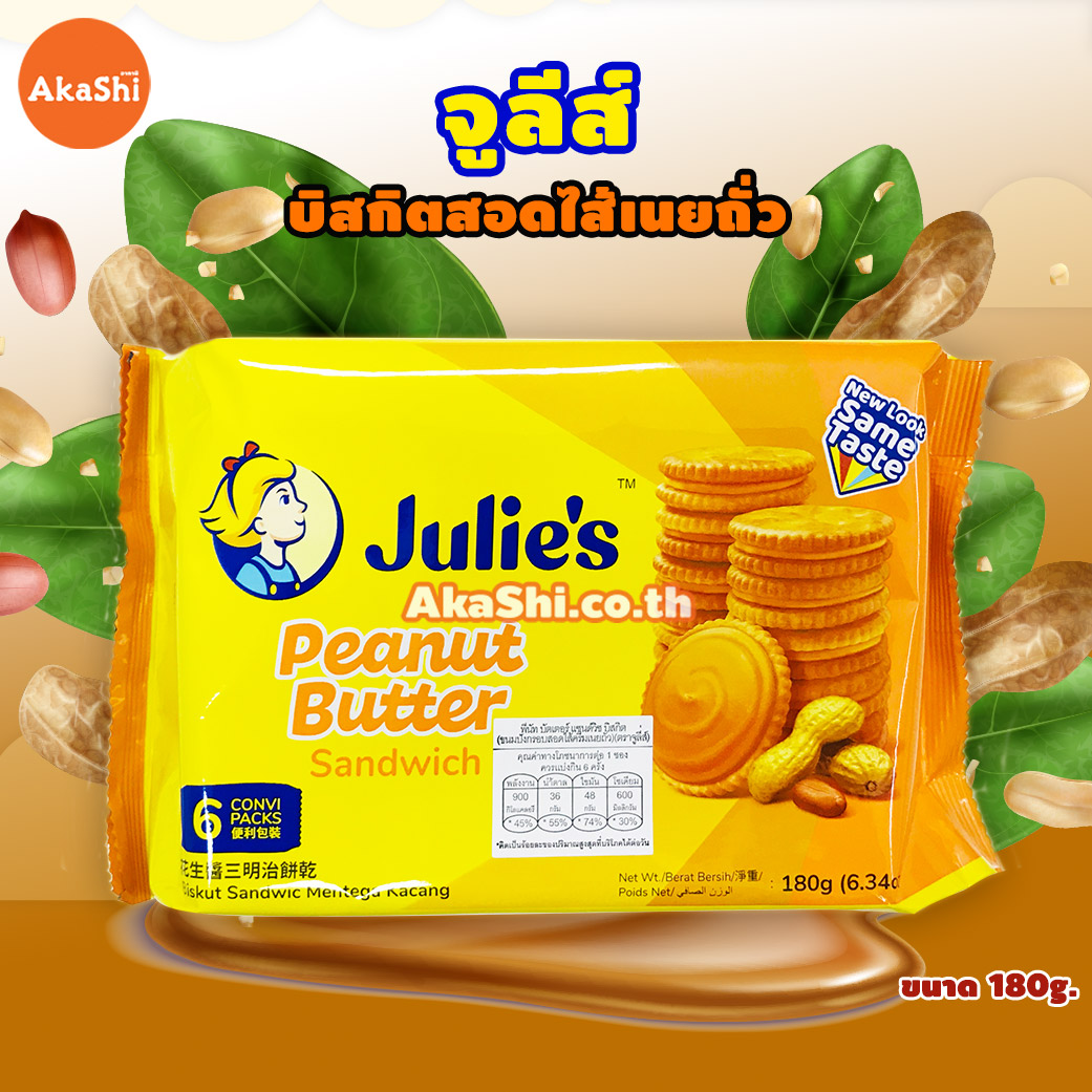 Julie's Peanut Butter Sandwich 180g. - บิสกิตสอดไส้เนยถั่ว 180 กรัม