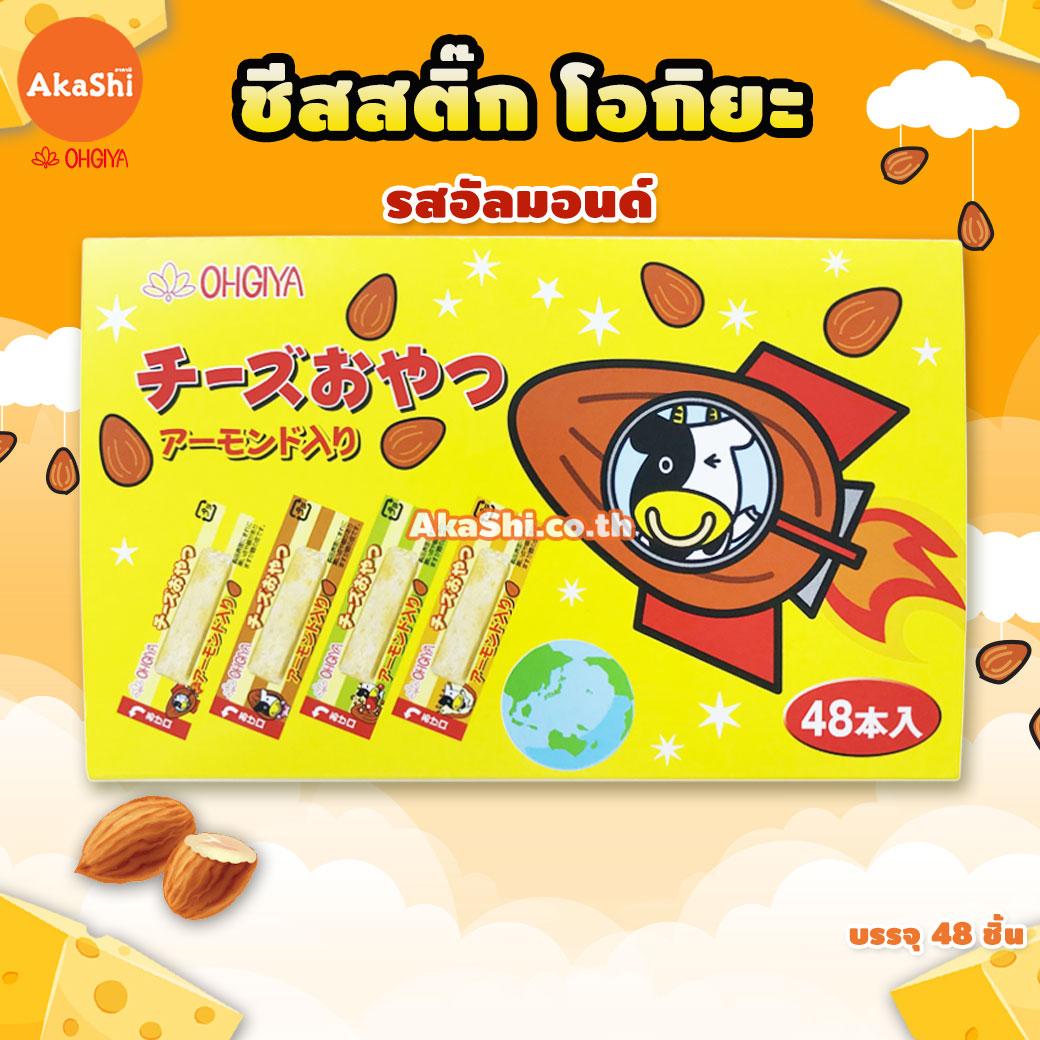 Ohgiya Cheese Stick Almond โอกิยะ ชีสสติ๊ก ชีสวัว ผสมเกล็ดอัลมอนด์