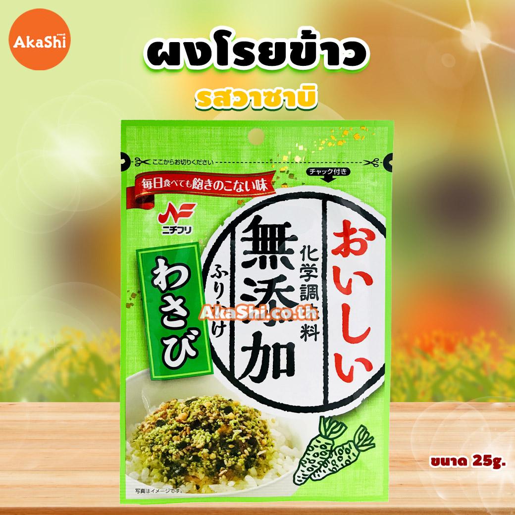 Nichifuri Wasabi Furikake - นิชิฟูริ ผงโรยข้าว ผงโรยข้าวญี่ปุ่น รสวาซาบิ