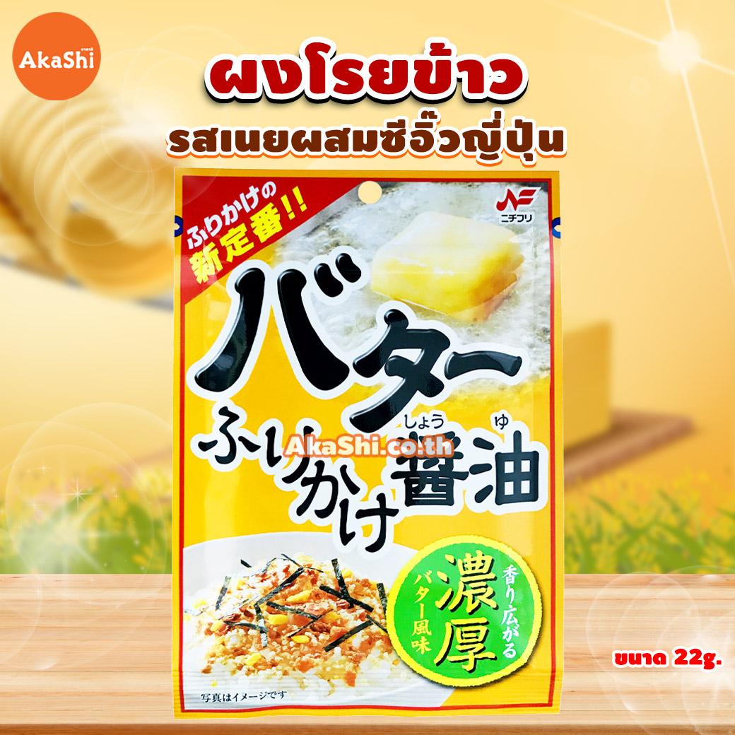 Nichifuri Butter and Shoyu Furikake - นิชิฟูริ ผงโรยข้าว ผงโรยข้าวญี่ปุ่น รสเนยผสมซีอิ๊วญี่ปุ่น