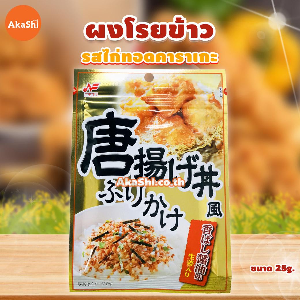 Nichifuri Karaage Furikake - นิชิฟูริ ผงโรยข้าว ผงโรยข้าวญี่ปุ่น รสไก่ทอดคาราอาเกะ