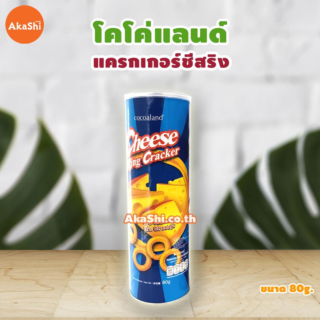 Cocoaland Cheese Ring Cracker - ชีส ริง แครกเกอร์