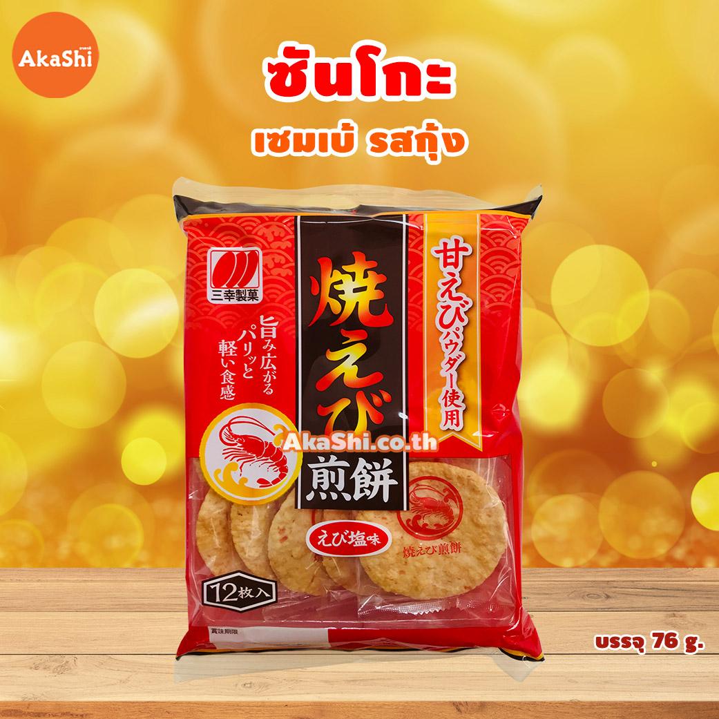 Sanko Grilled Shrimp Rice Cracker - ซันโกะ ข้าวเกรียบกุ้งญี่ปุ่น