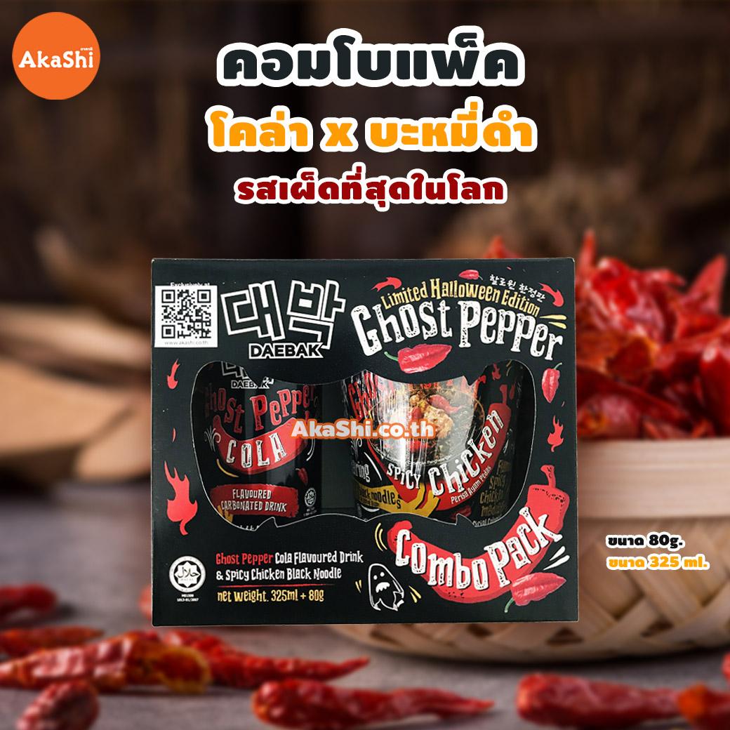 Ghost Pepper Combo Pack - บะหมี่กึ่งสำเร็จรูป + โคล่า รสเผ็ดที่สุดในโลก