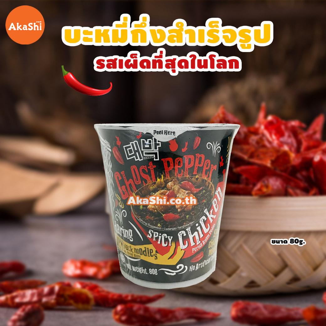 Ghost Pepper Spicy Chicken Noodles - บะหมี่กึ่งสำเร็จรูปรสเผ็ดที่สุดในโลก