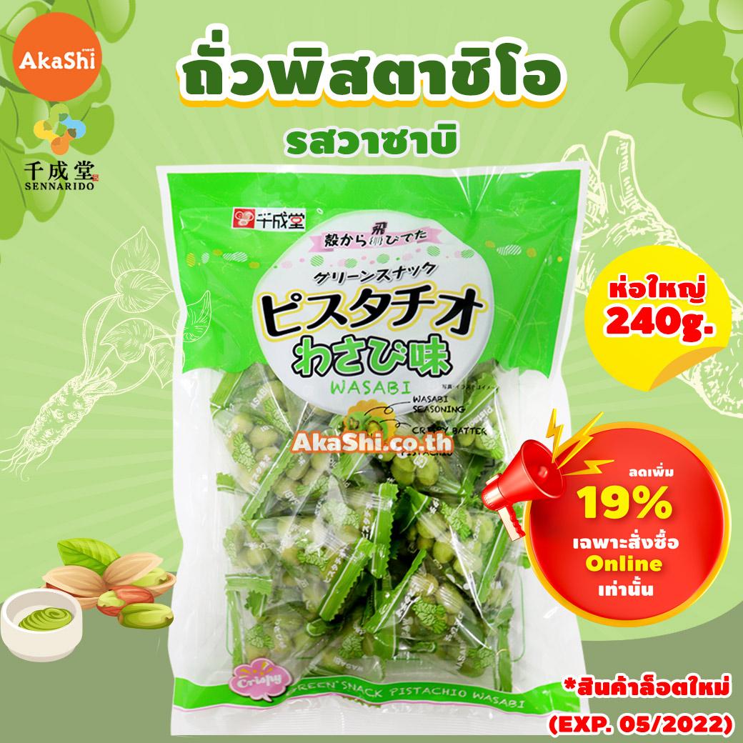 Sennarido Green Snack Pistachios - ถั่วพิสตาชิโอเคลือบแป้งอบกรอบ รสวาซาบิ ห่อใหญ่ ขนาด 240 กรัม
