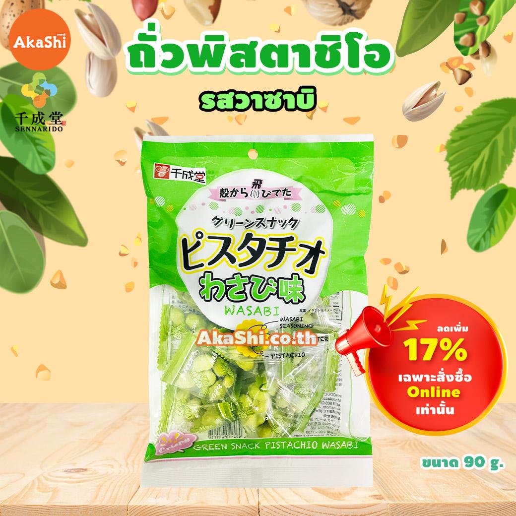 Sennarido Green Snack Pistachios Wasabi 90g. - ถั่วพิสตาชิโอเคลือบแป้งอบกรอบ รสวาซาบิ ห่อเล็ก ขนาด 90 กรัม