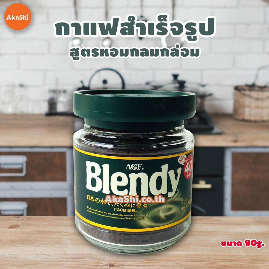 AGF Blendy - เบลนดี้ กาแฟสำเร็จรูปสูตรกลมกล่อม