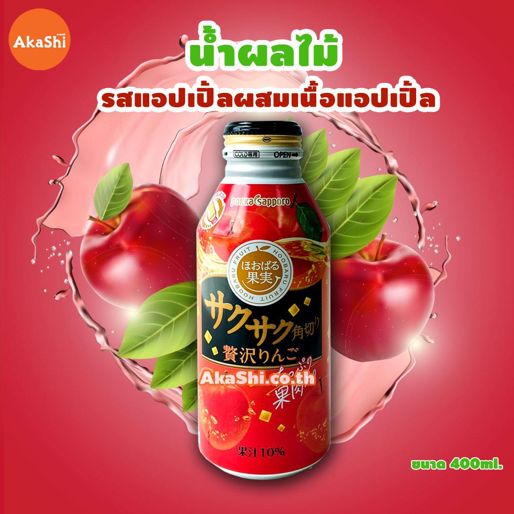 Pokka Sapporo Hoobaru Apple - น้ำแอปเปิ้ลผสมเนื้อแอปเปิ้ล 400ml.