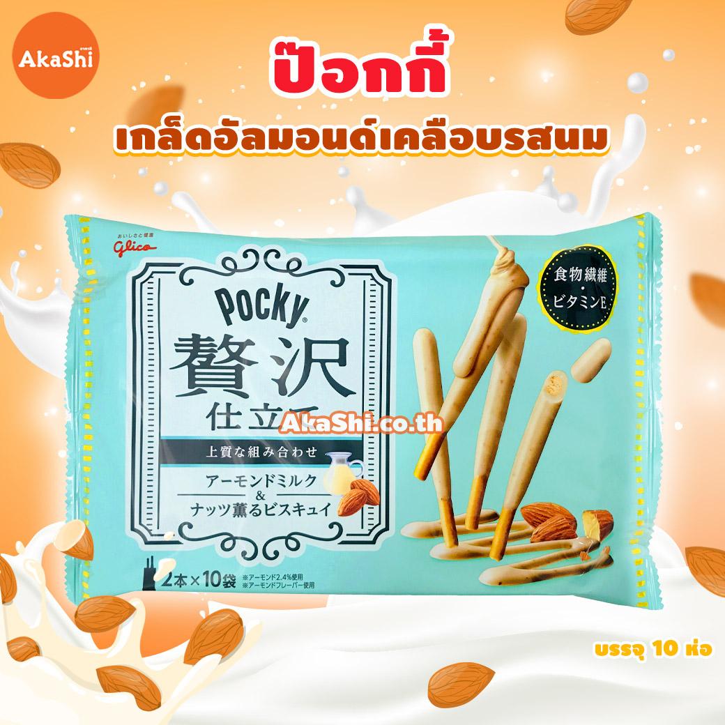 Glico Pocky Afternoon Luxury Almond Milk - กูลิโกะ ป๊อกกี้ บิสกิตแท่งรสเกล็ดอัลมอนด์เคลือบรสนม บรรจุ 10 ห่อ