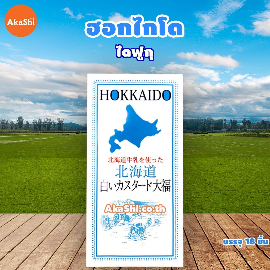 Hokkaido Milk Daifuku - ไดฟูกุ สอดไส้นมฮอกไกโด
