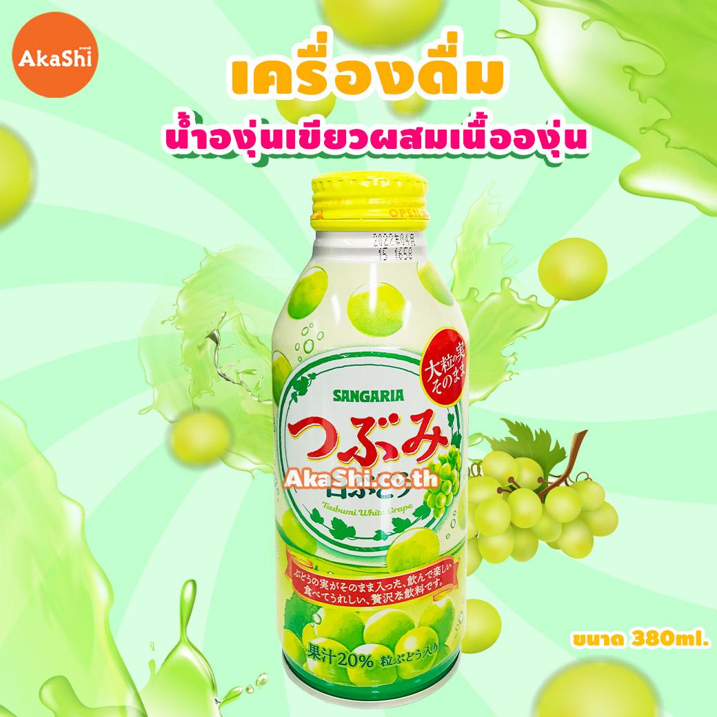 Sangaria White Grape - เครื่องดื่ม น้ำองุ่นเขียวผสมเนื้อองุ่น