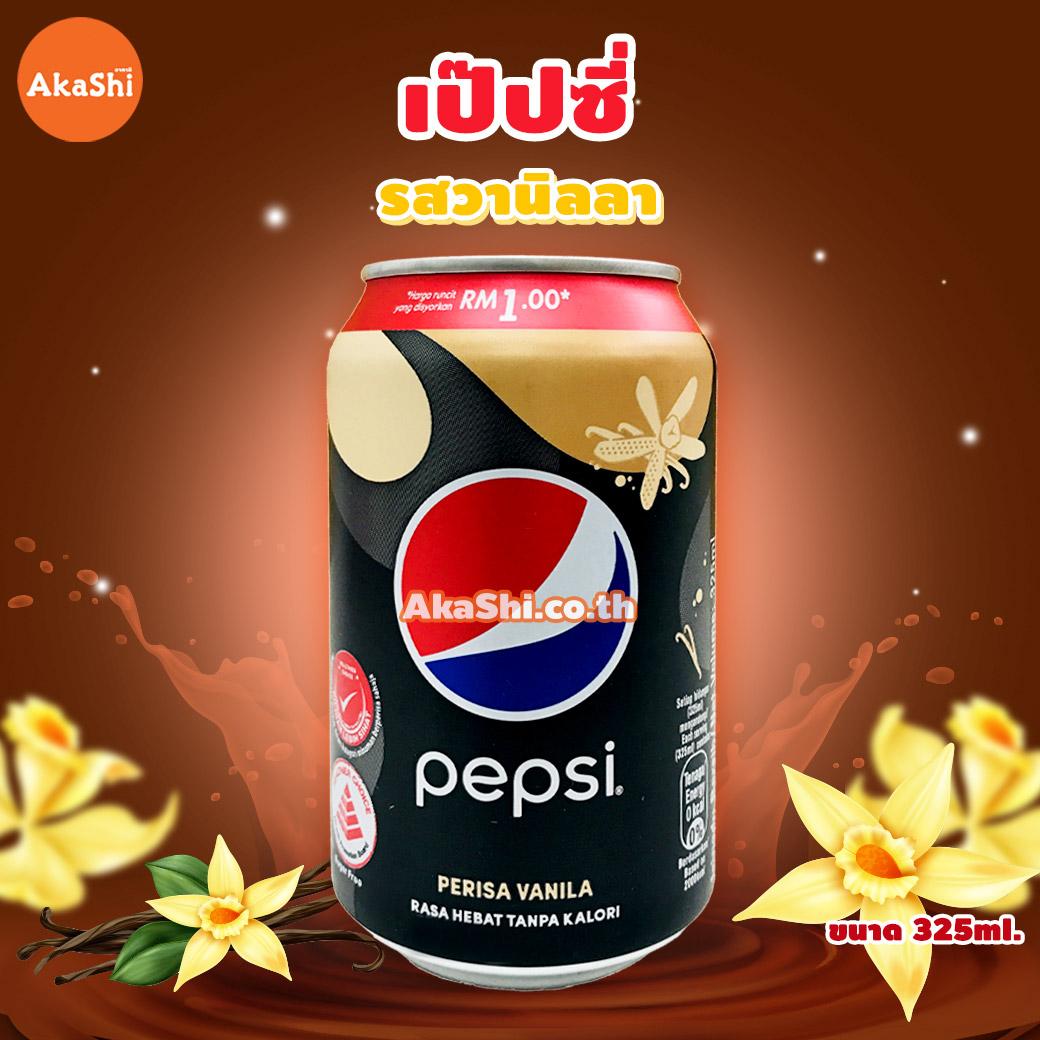 Pepsi Cola Vanilla 325 ml. - เป๊ปซี่ รสวานิลลา 325 มิลลิลิตร
