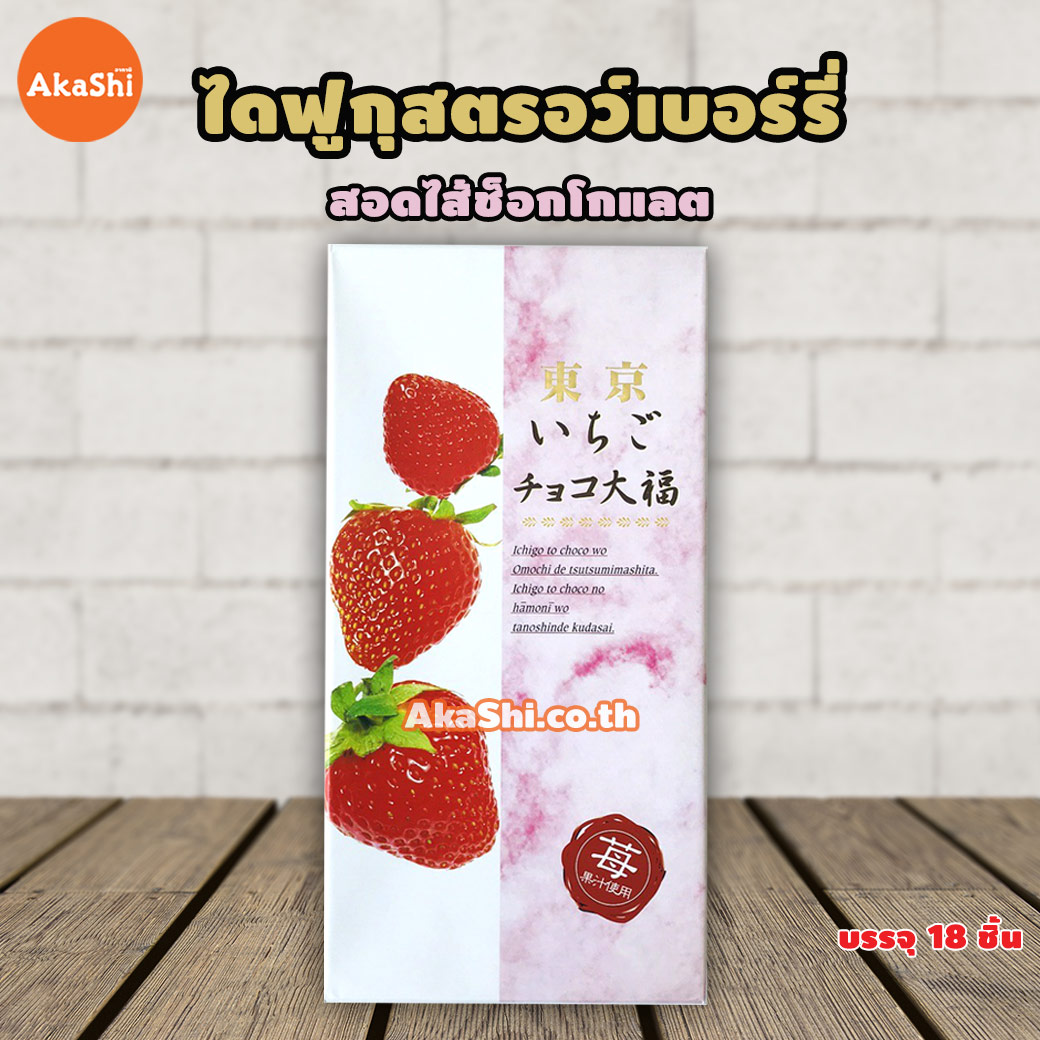 Daifuku Strawberry Chocolate - ไดฟูกุสตรอเบอร์รี่สอดไส้ช็อกโกแลต