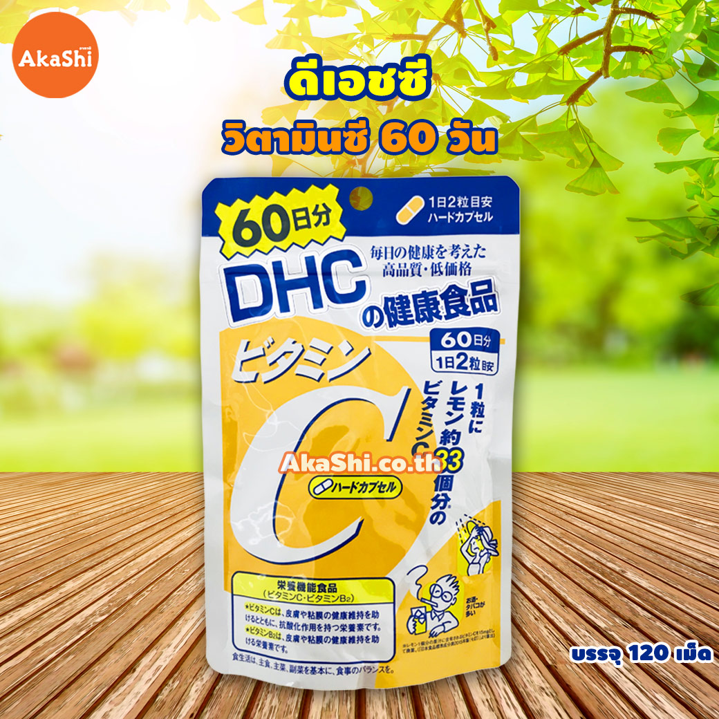 DHC Vitamin C 60 Days - วิตามินซี 60วัน