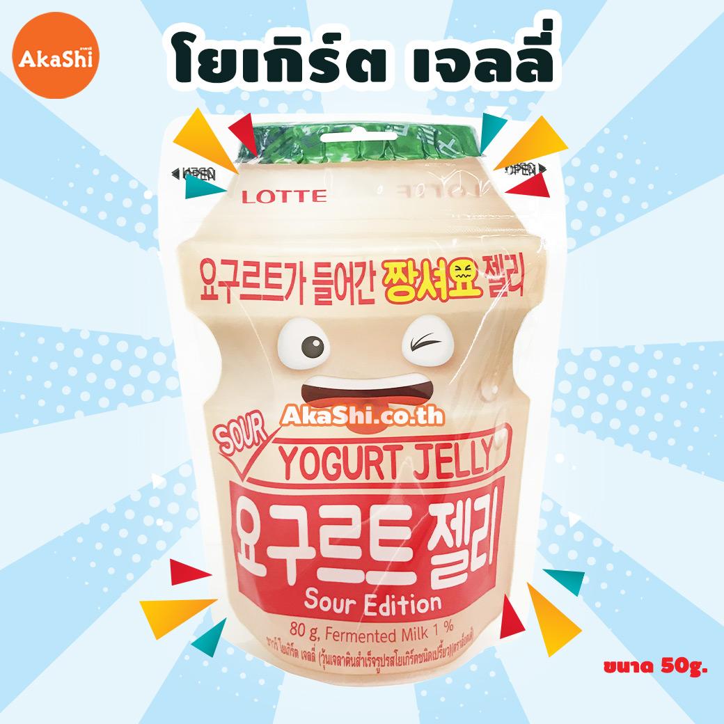 Lotte Sour Yogurt Jelly - เยลลี่ รสโยเกิร์ต