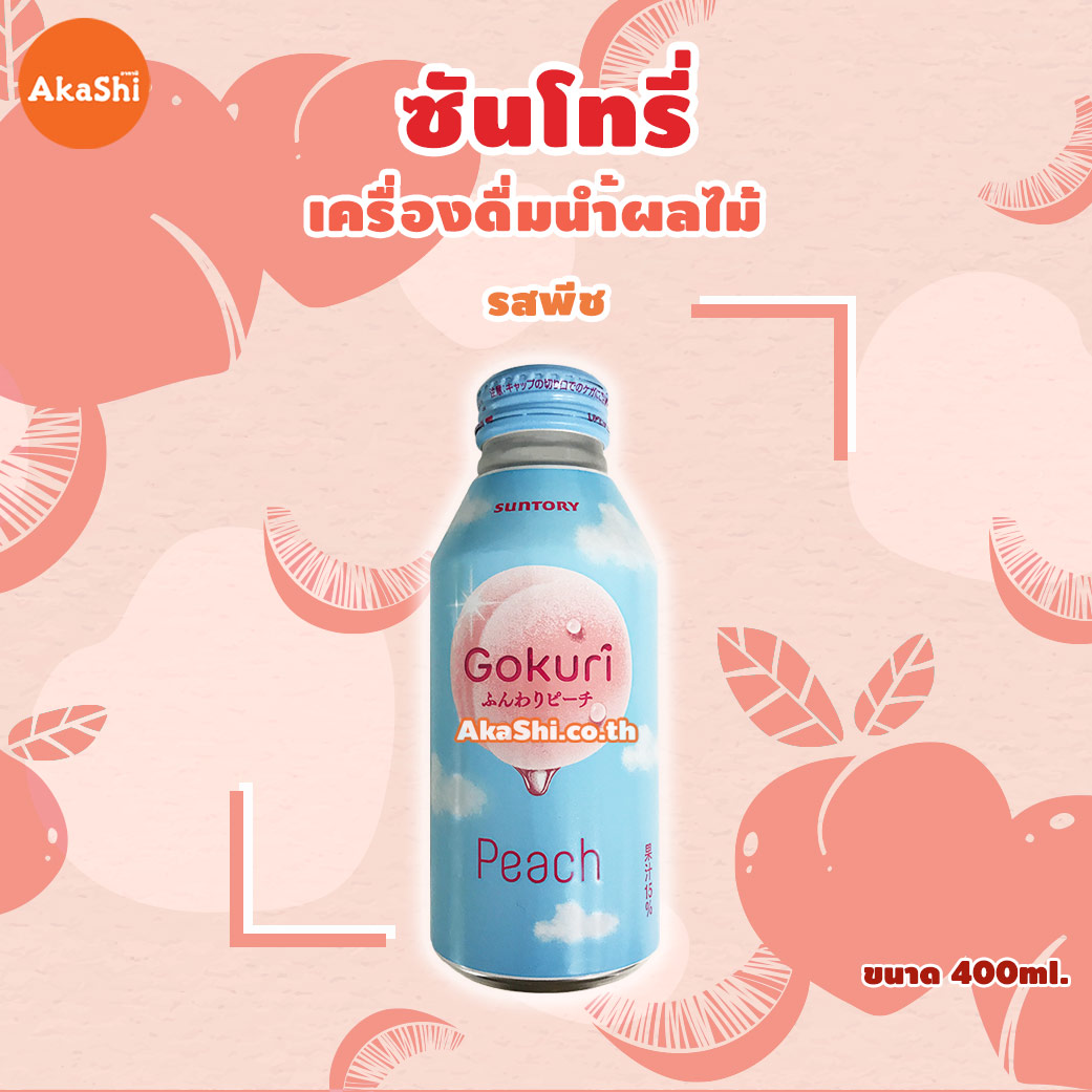 Suntory Gokuri Peach - เครื่องดื่มน้ำผลไม้ รสพีช