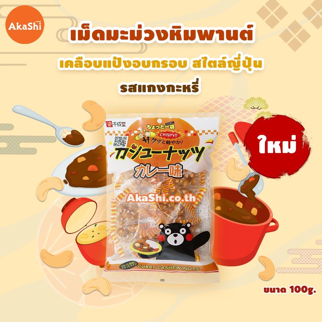 Sennarido Curry Cashew Nuts - เม็ดมะม่วงหิมพานต์เคลือบแป้งอบกรอบ รสแกงกะหรี่ ขนาด 100 กรัม