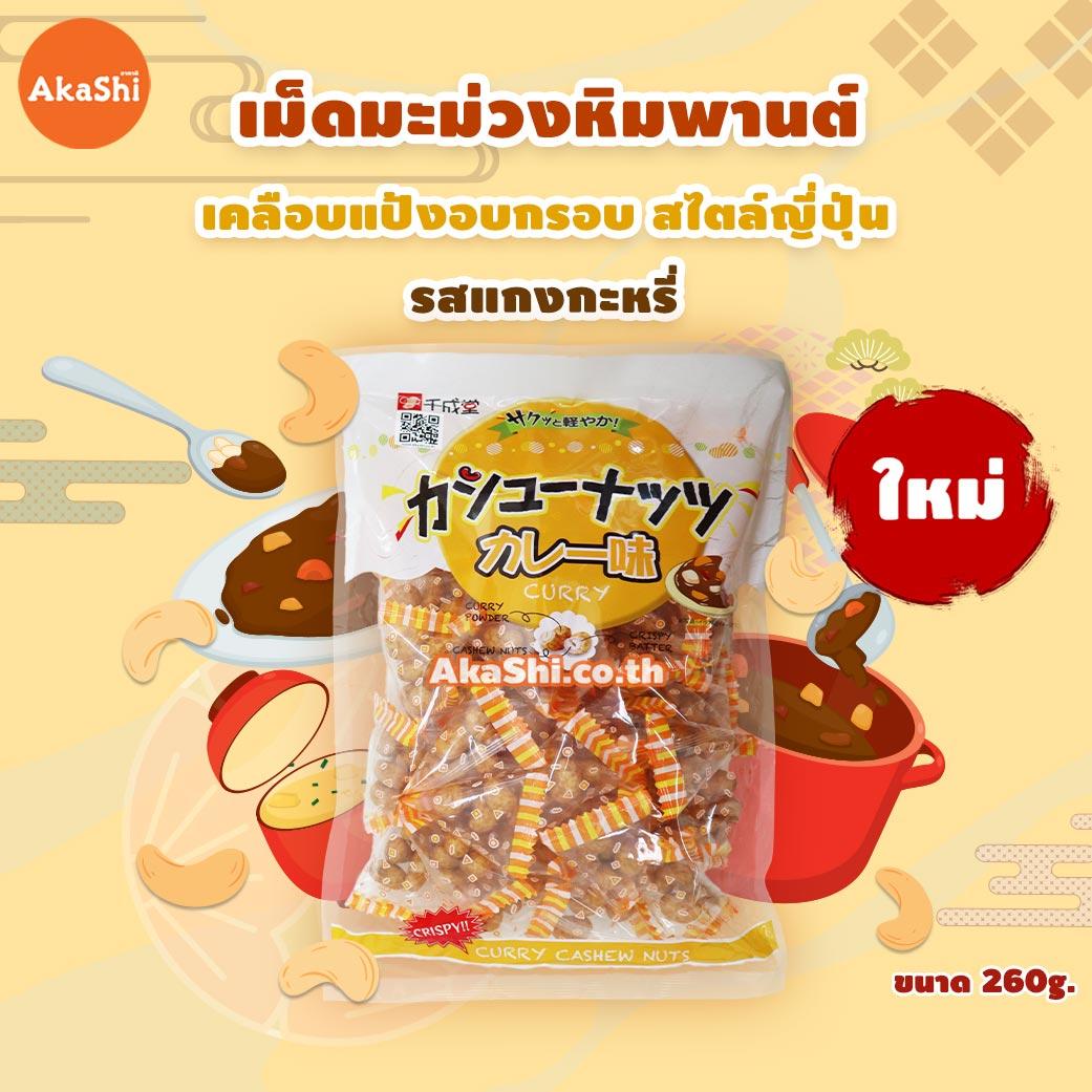 Sennarido Curry Cashew Nuts - เม็ดมะม่วงหิมพานต์เคลือบแป้งอบกรอบ รสแกงกะหรี่ ขนาด 260 กรัม
