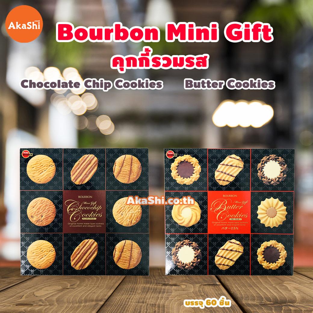 Bourbon Mini Gift Cookies - คุกกี้รวมรส 60 ชิ้น