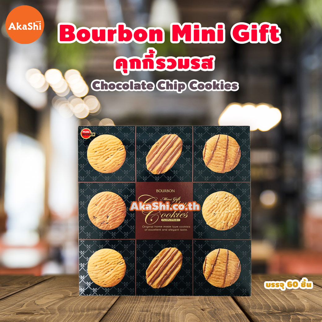 Bourbon Mini Gift Chocolate Chip Cookies - คุกกี้รวมรสช็อกโกแลต 60 ชิ้น