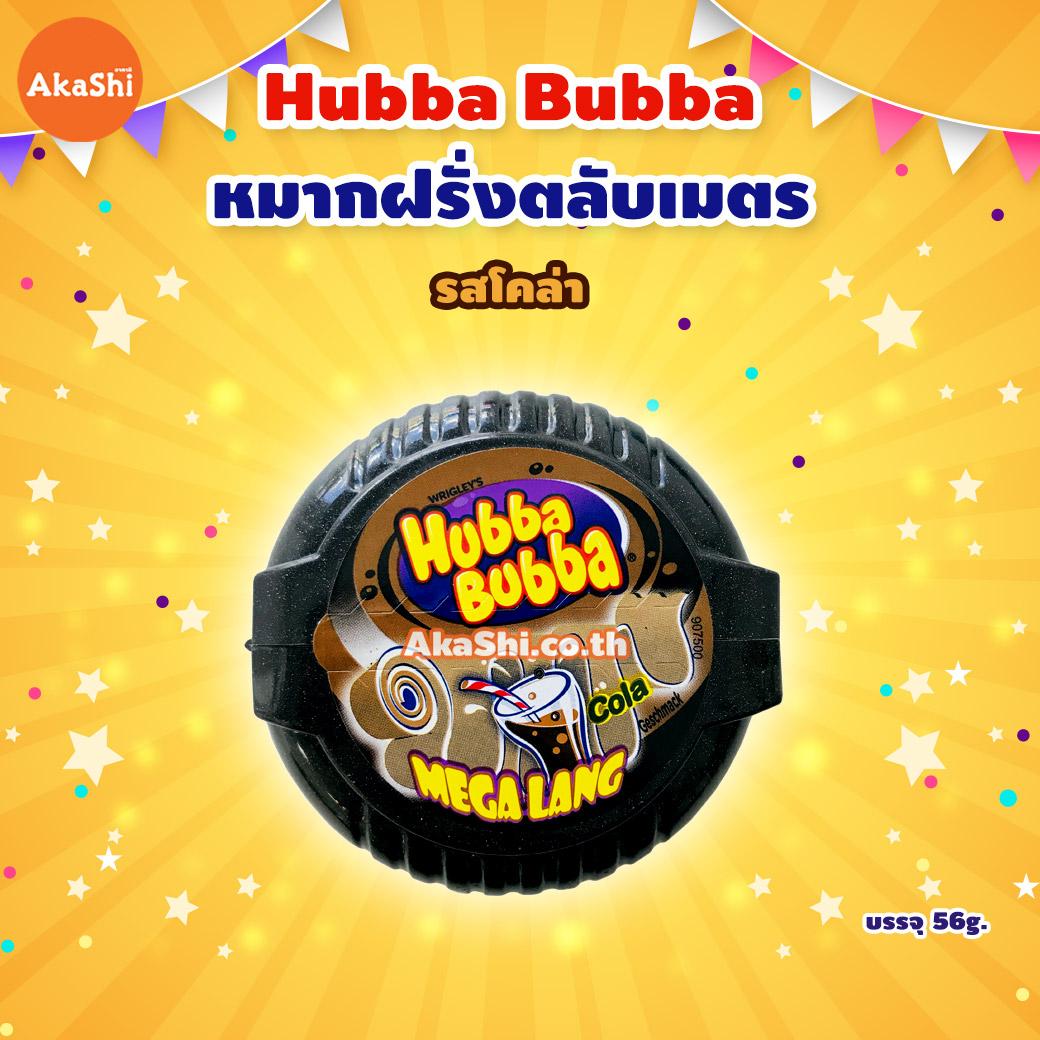Hubba Bubba Mega Land - หมากฝรั่งตลับเมตร รสโคล่า